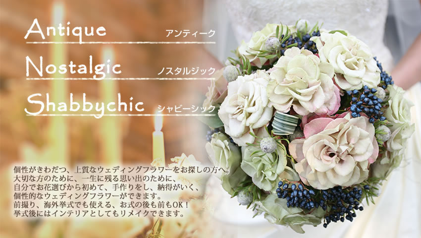 アンティーク、ノスタルジック、シャビーシックなど個性が際立つブーケをお探しの方へ プレ花嫁 結婚ブーケ手作り